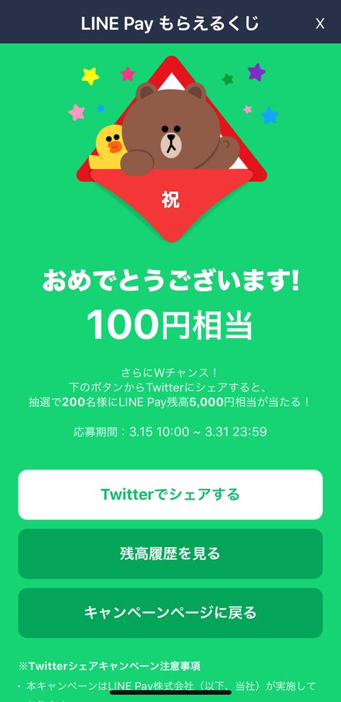 LINEpay_もらえるくじ_03
