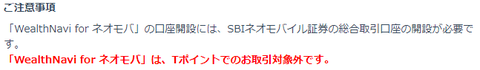 SBI_NEO_06