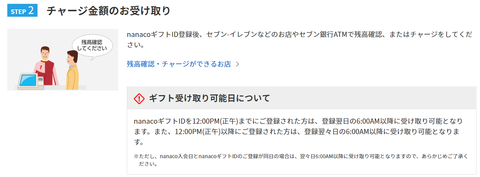 nanacoギフトチャージ_03