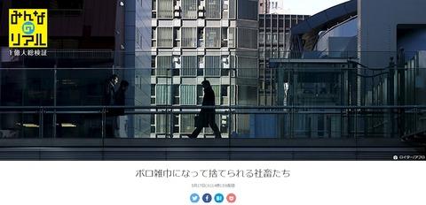 インタビュー記事トップページ