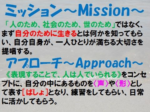Misson_Approach