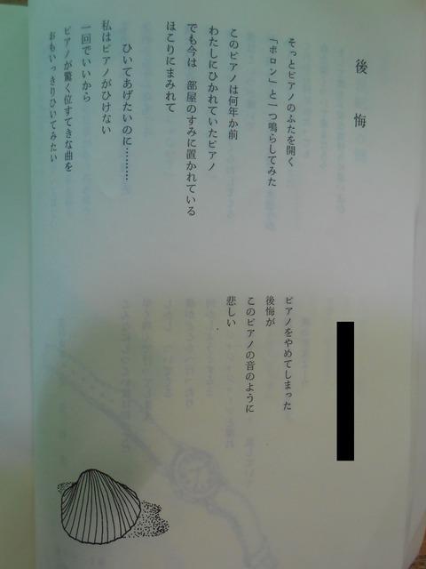 DSCN0360(修正)