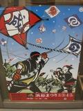 浜松まつりのポスター