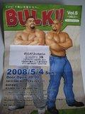 BULK!!の招待状
