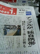 iPhone日本上陸か?