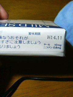 期限切れタバコ