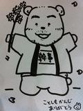 似熊絵20110402