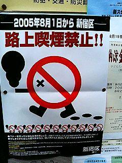 路上喫煙禁止(その1)