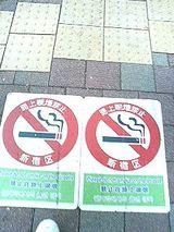 路上喫煙禁止マーク