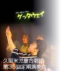 久留米児童合唱団1