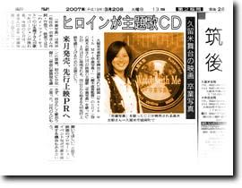 朝日新聞筑後版20070320