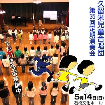 久留米児童合唱団合宿2006