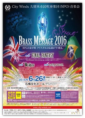 Brass Message 2016