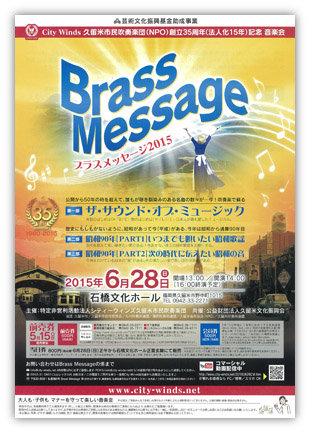 Brass Message 2015