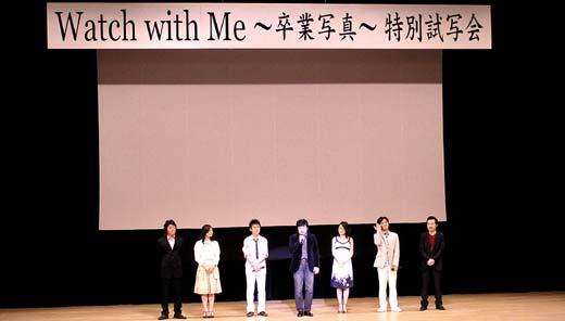 舞台挨拶1
