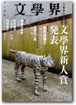 文学界新人賞