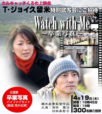 Watch with Me〜卒業写真〜特別試写会
