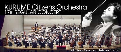 久留米市民オーケストラ17thConcert