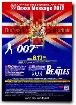 brassmessage2012