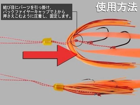 バックファイヤーキャップ取り付け解説2