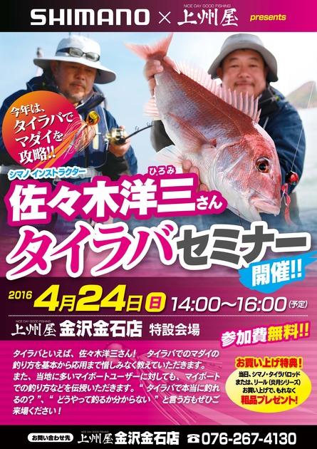 上州屋タイラバセミナー