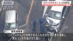 てんかんの持病で運転か 多重事故で男女3人死傷 福岡