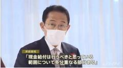 「高3まで10万円」公明案に理解、岸田首相「現金給付は行うべき」