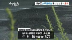 女子高校生(15) 車にはねられ意識不明 福岡・博多区 37歳の男逮捕