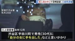 マッチングアプリで女性を装いデートに誘い出し暴行 現金奪った疑い 自称・半グレ集団メンバー逮捕 大阪