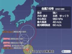 台風16号は暴風域を伴って北上中 週明けには猛烈な勢力に!