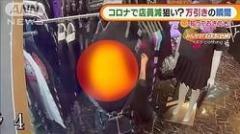 """渋谷109で""""万引き""""の瞬間…犯行後""""驚きの行動"""""""