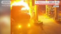 積み荷の牧草が炎上 火だるま状態で走るトラック 中国