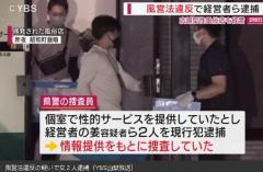 店舗型の性風俗店を経営 風営法違反の疑いで外国人女2人逮捕 山梨