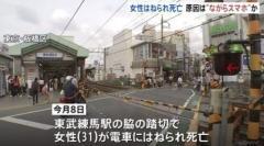 「ながらスマホ」が原因か、踏切で電車にはねられ31歳女性死亡 東京・板橋区