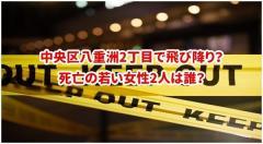 女性2人死亡、飛び降りか 東京・八重洲