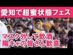 密フェス感染29人に 愛知県など発表、5都府県で確認
