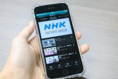 """NHKの""""テレビない人へのネット配信""""は'22年4月以降に"""