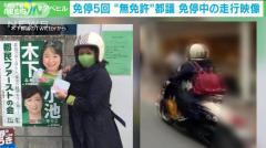 """""""無免許""""都議 過去5回…免停中のバイク走行映像"""