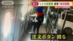 """""""レトロ自販機""""破壊…修復困難「本当ありえない」神奈川"""
