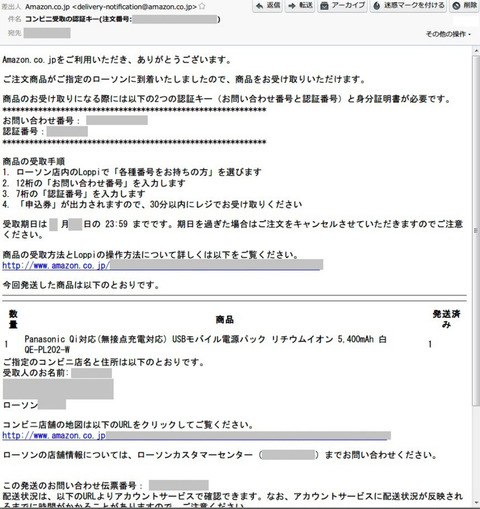 4f094748cbacd8 Amazonのコンビニ受け取りサービス全解説レポート~実際に買ってみた ...