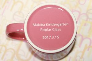 クラス名 日付 彫刻 オリジナルマグカップ 入学卒業祝いに