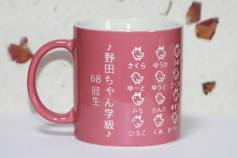 担任先生に贈るクラスみんなからのお別れのオリジナルマグカップ