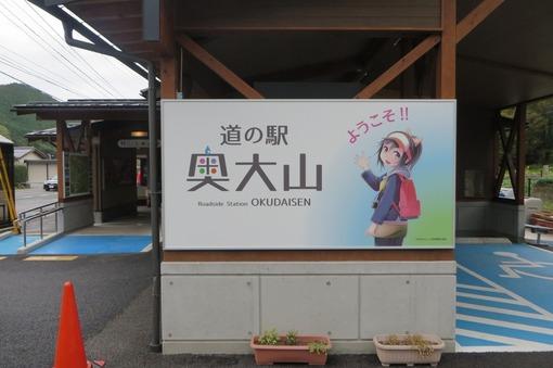 道の駅(鳥取県) : ALL ABOUT LEA...