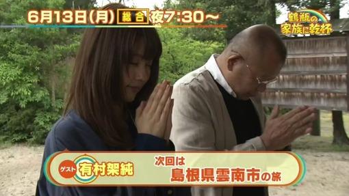鶴瓶の家族に乾杯で今井美樹さん推奨 向栄食品工 …