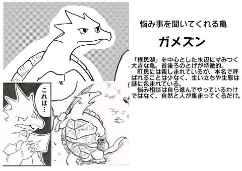 紹介ガメズン