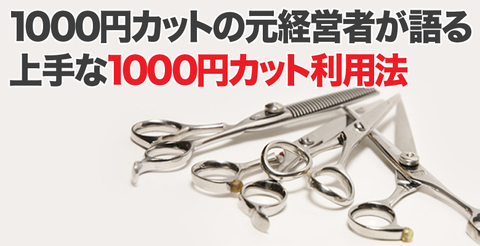 1000yencut-top