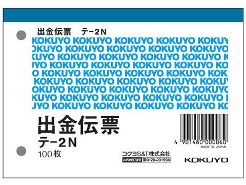 denpyo-kokuyo