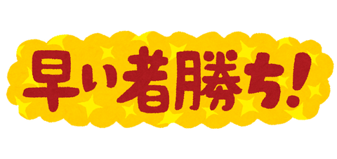 pop_hayaimono_gachi
