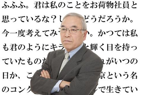 ojisan_onimotsu