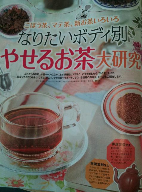 2012-06 お茶_